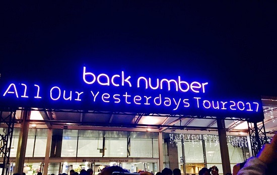 backnumberライブ2017チケット抽選2